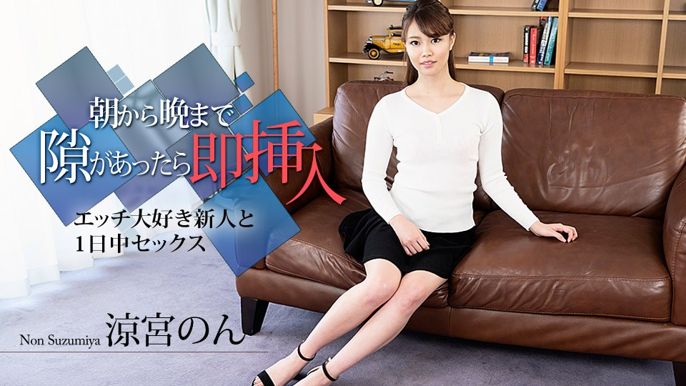 Caribbeancom 040320-001 Suzumiya Non Fucking All Night Long If I Have A Chance : All Day SEX With A Rookie Who Loves It