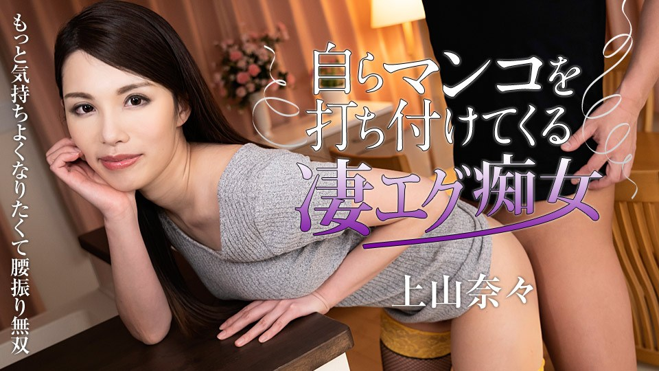 Caribbeancom 040420-001 Kamiyama Nana Rubbing Herself Pussy : Wants More Great Feeling