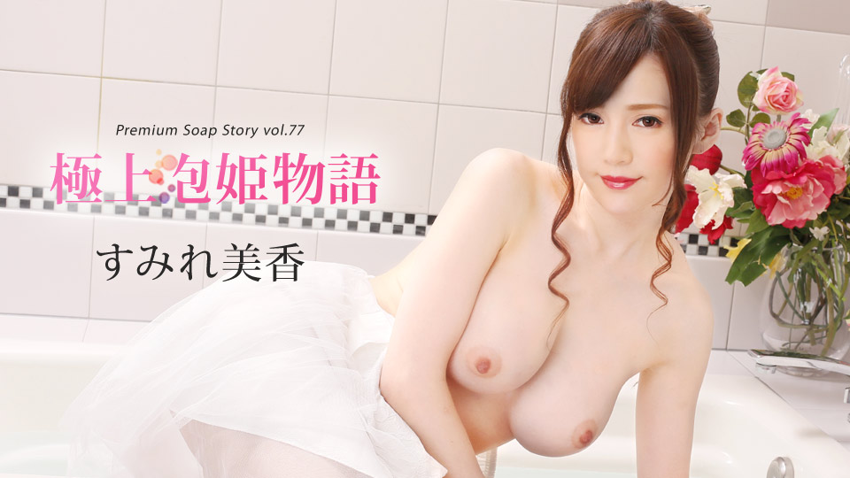 Caribbeancom  041520-001 Sumire Mika The Story Of Luxury Spa Lady, Vol.77