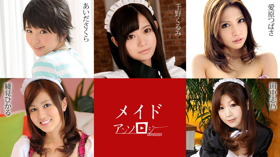 Caribbeancom 051420-001 Senno Kurumi,Aida Sakura,Tanaka Shino,Ayami Hikaru,Aihara Tsubasa Maid Anthology