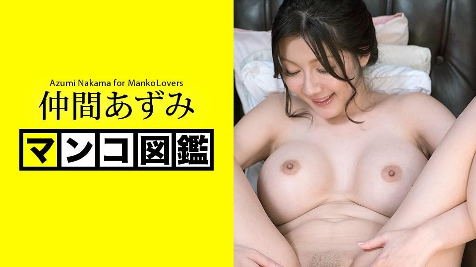 Caribbeancom 060320-001 Ichiki Miho Pussy Encyclopedia : Azumi Nakama