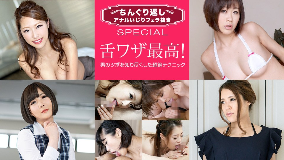 1Pondo 062320_001 Chicking back anal messing without blowjob Special 10-Transcendence technique that knows all about man's acupoint-Manaka Shibuya Honda Anna Nami Umisaki Chika Sugiyama