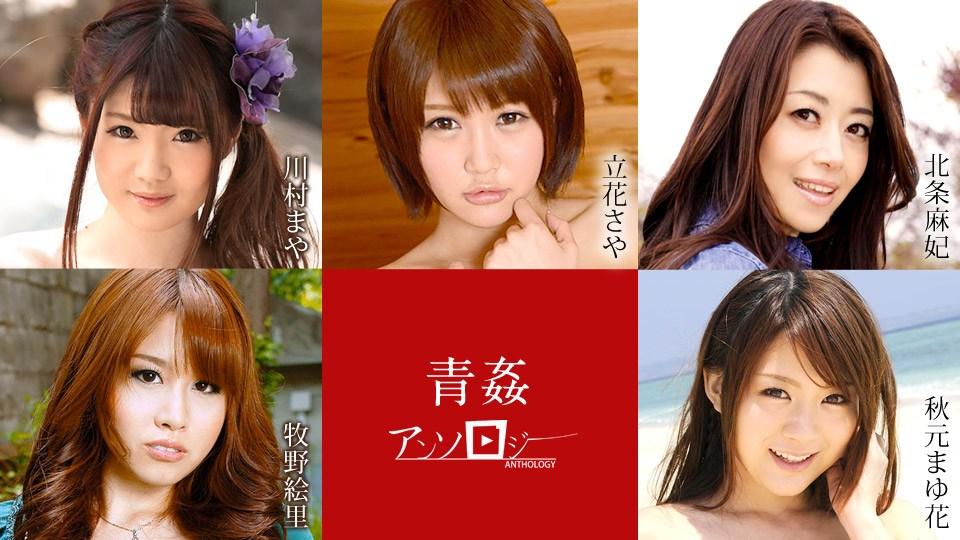 Caribbeancom  062520-001 Kawamura Maya,Tachibana Saya,Houjou Maki,Akimoto Mayuka,Makino Eri Outdoor Anthology