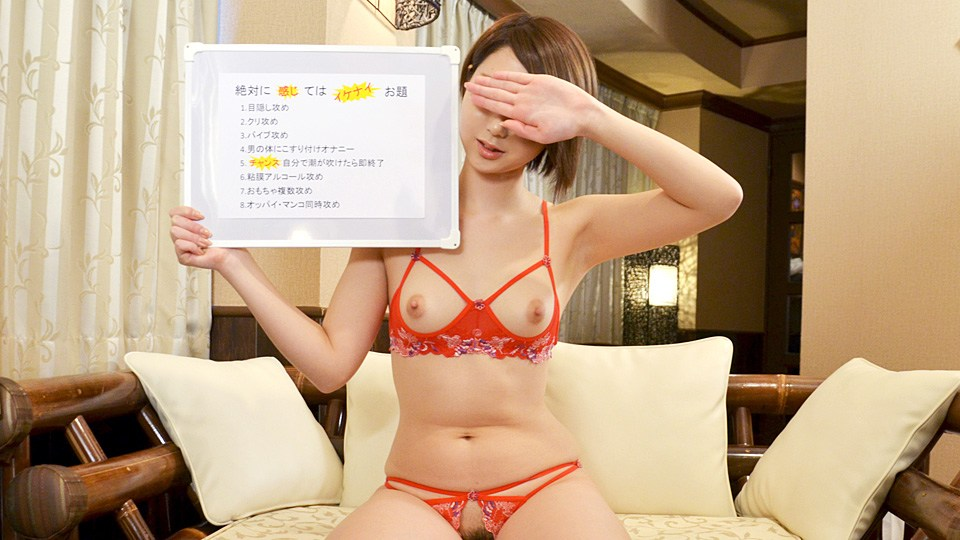 10Musume 062620_01 Yuyuka Sagara Get a prize if you can complete an Eloy task