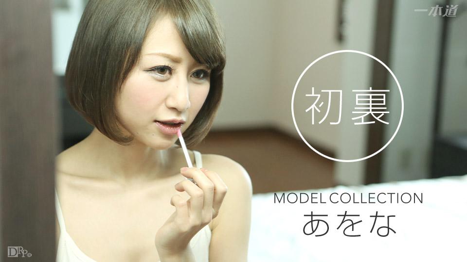 1Pondo 070216_332 Kozue Aona