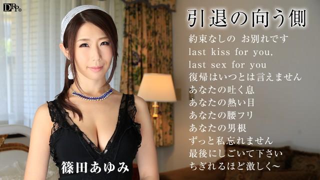 Pacopacomama070616_002 Shinoda Ayumi