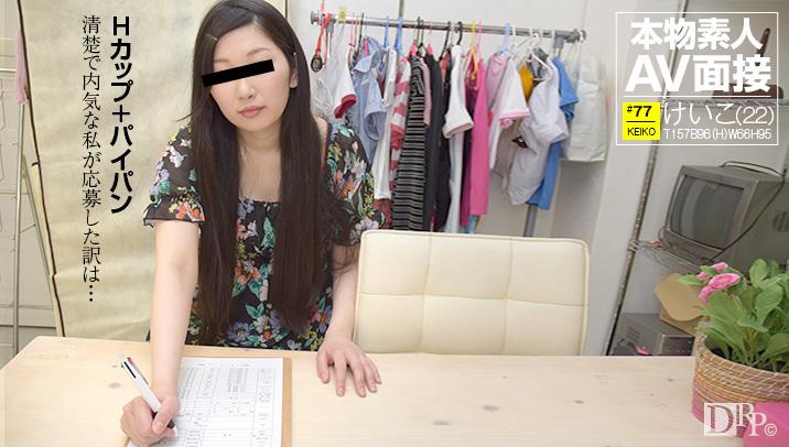 10Musume 071516_01 Keiko Iga I got a hot sperm in amateur AV interview interview