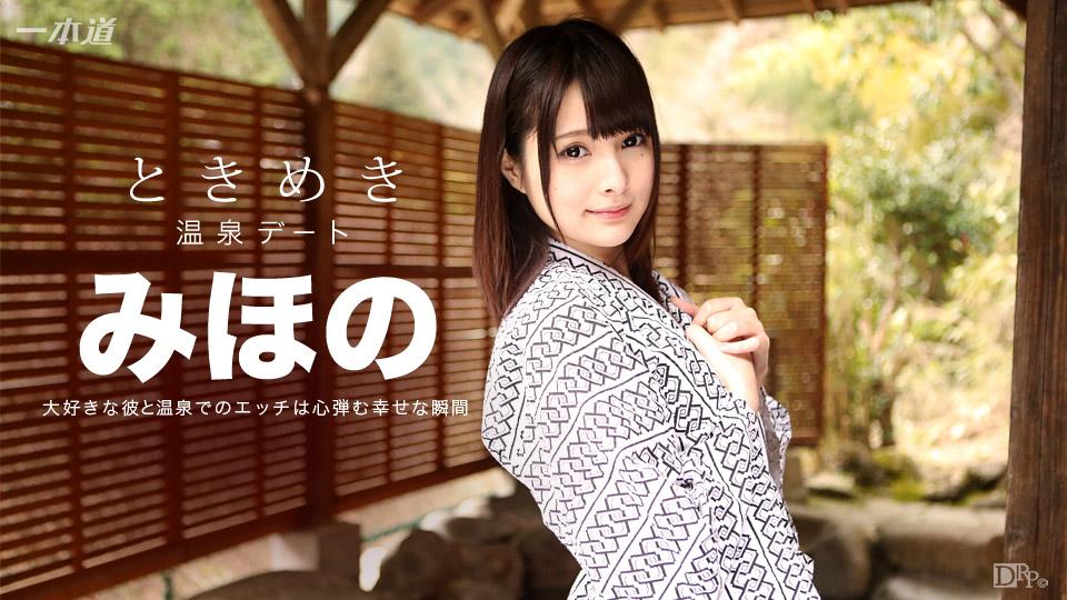1Pondo 072316_345 Mihono Tokimeki My only Miho and Onsen Travel