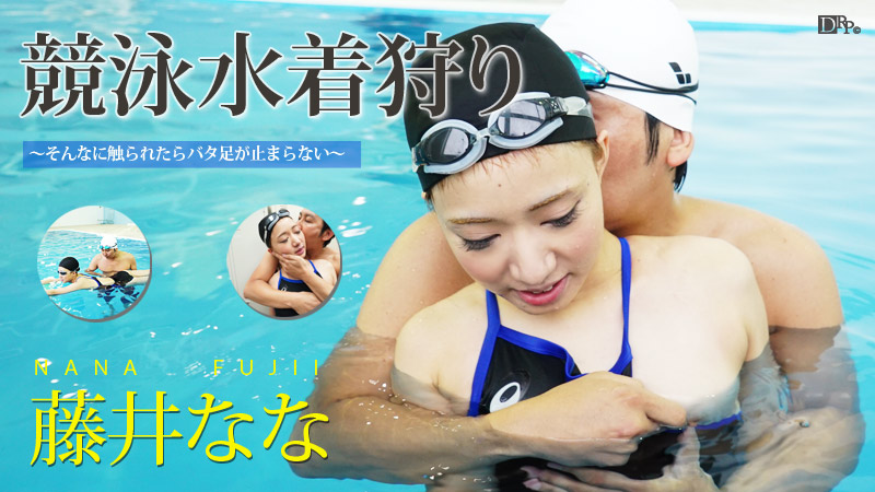 Caribbeancom 073016-220 Fujii Nana swimsuit hunting leg kick will not stop Once so touched