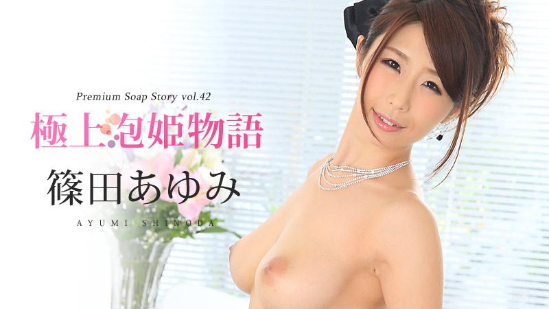 Caribbeancom 080216-221 Shinoda Ayumi
