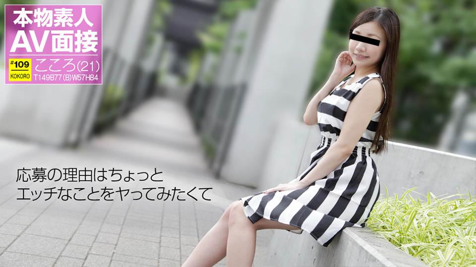 10Musume 010118_01 Wato Kokoro