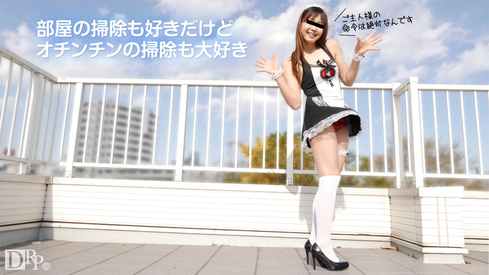 10Musume 100917_01 Asahina Minami Cute maid honesty cum inside Cleaning hard while flicking pants from mini-length etched maid clothes