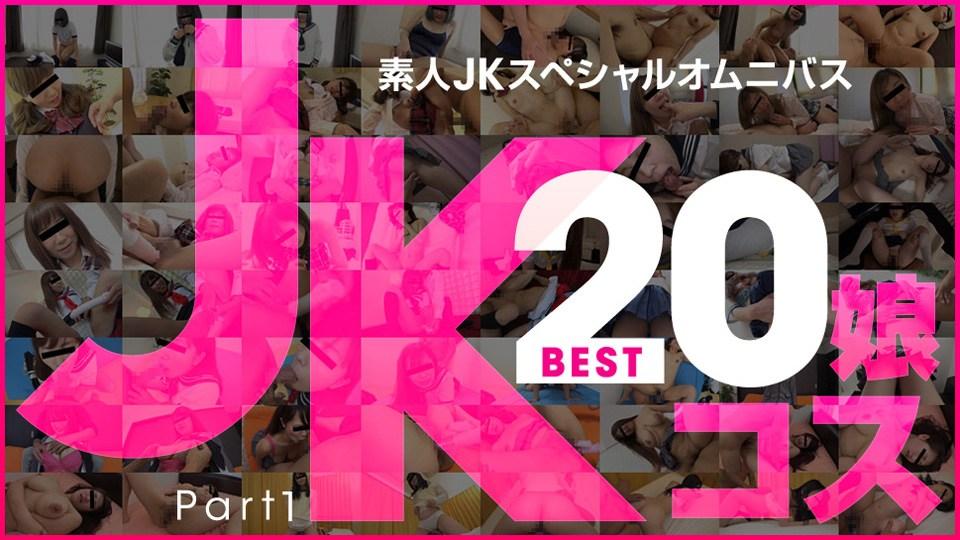 10Musume  081219_01 Amateur JK special omnibus Best 20 Part 1