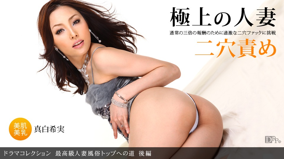 1Pondo 113010_977 Mashiro Nozomi Nozomi Mashiro The Way To The Top Of The Finest Married Woman Sex Part 2