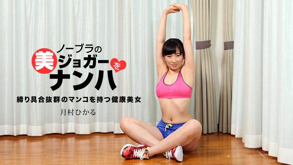 1Pondo 033118_665 Hikaru Tsukimura Jogging with beautiful soft skin beautiful woman looking
