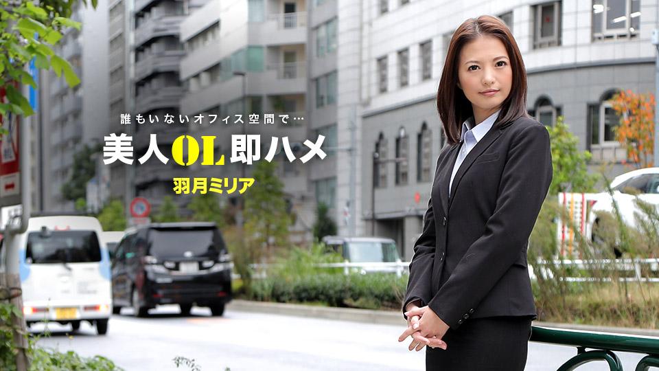 1pon 041418_671 Hazuki Miria