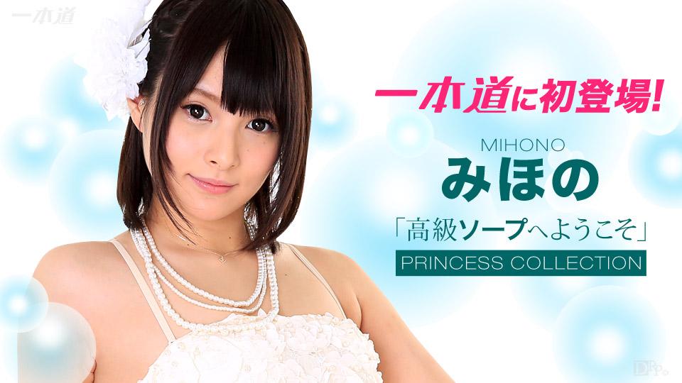1pon 043016_290 Sakaguchi Mihono