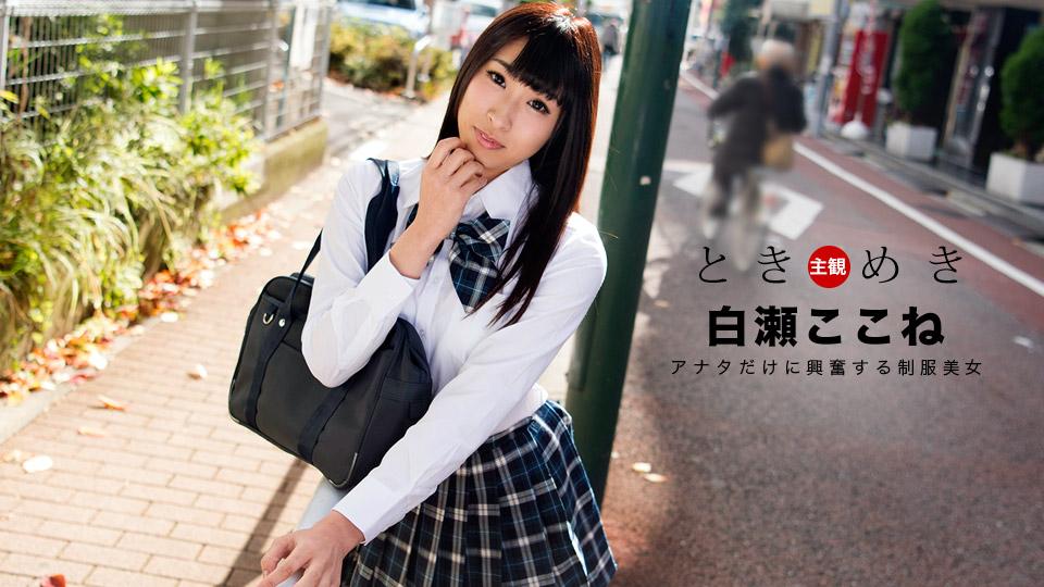 1Pondo 060718_697 Shirase Koume Tokimeki uniform beautiful woman on