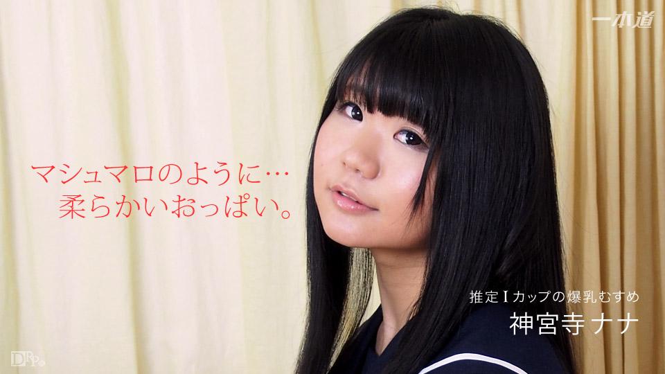 1Pondo 060817_537 Jinguji Nana