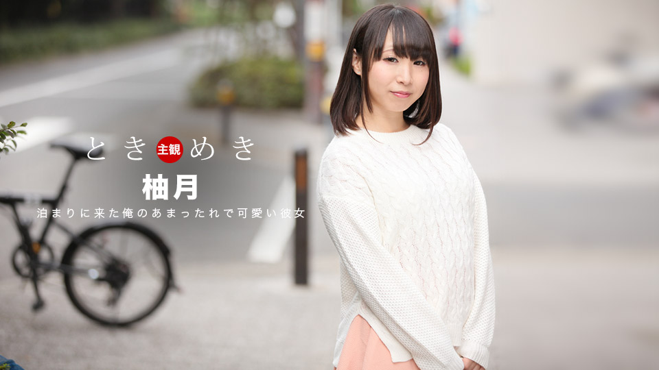 1Pondo 061418_700 Tokimeki Exquisite Fellatioch my girlfriend