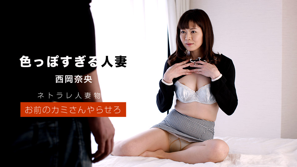 1Pondo 061918_702 Nishioka Nao