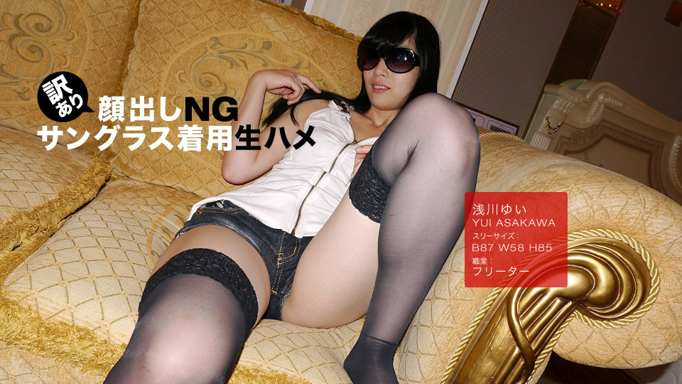 1Pondo 080218_722 Yui Asakawa Face with translation in translation NG