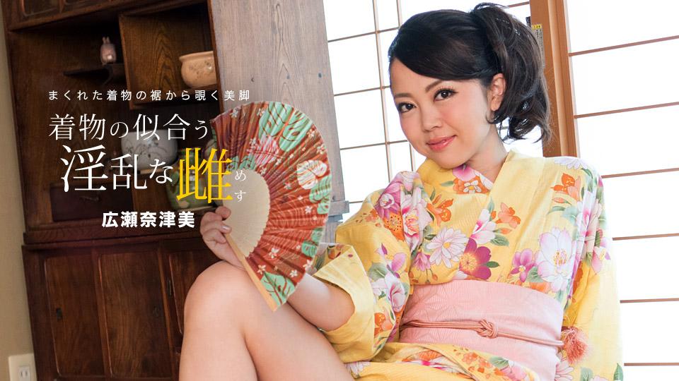 1Pondo 081718_730 Suitable women for yukata Natsumi Hirose