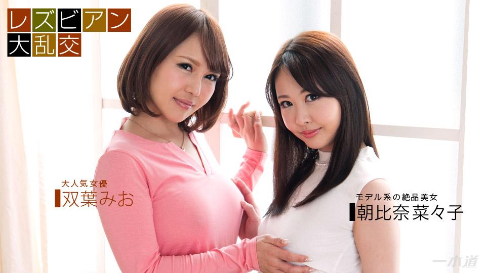 1pondo 122317_621 Futaba Mio,Asahina Nanako