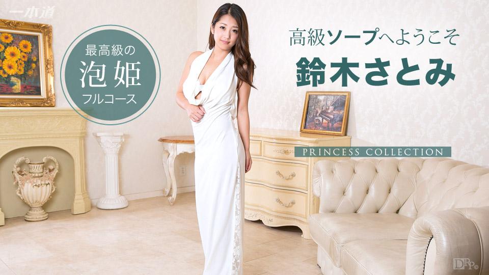 1Pondo  122714_948 Suzuki Satomi