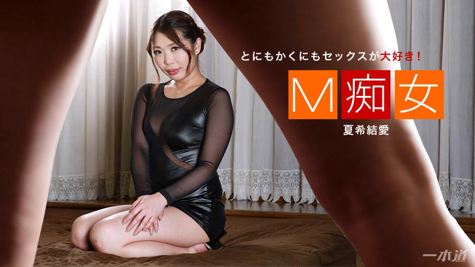 1Pondo 021018_643 Natsuki Yua