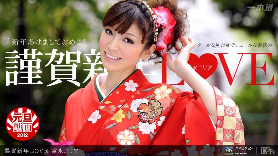 1pon 010112_248 Aoi Sakura