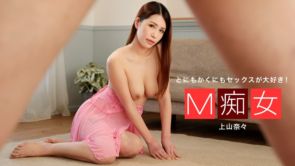 1Pondo 010319_792 Kamiyama Nana M Slut please have sex with me