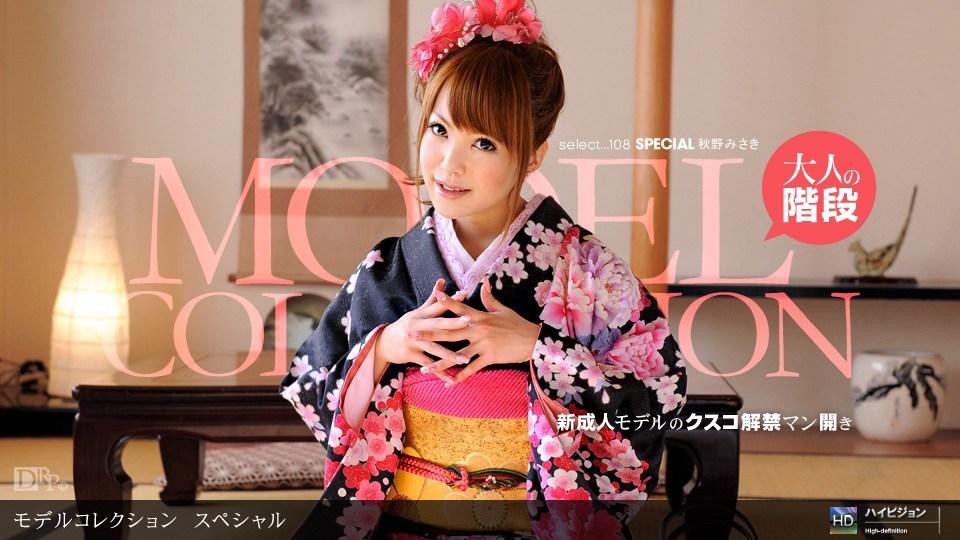 1PONDO 010712_252 Masturbation on-site. Kimono fabric gap sound of its ladylike