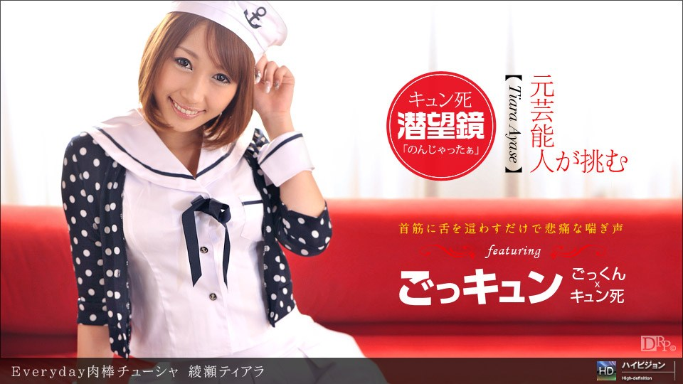 1Pondo 012012_259 Kurosaki Cecil