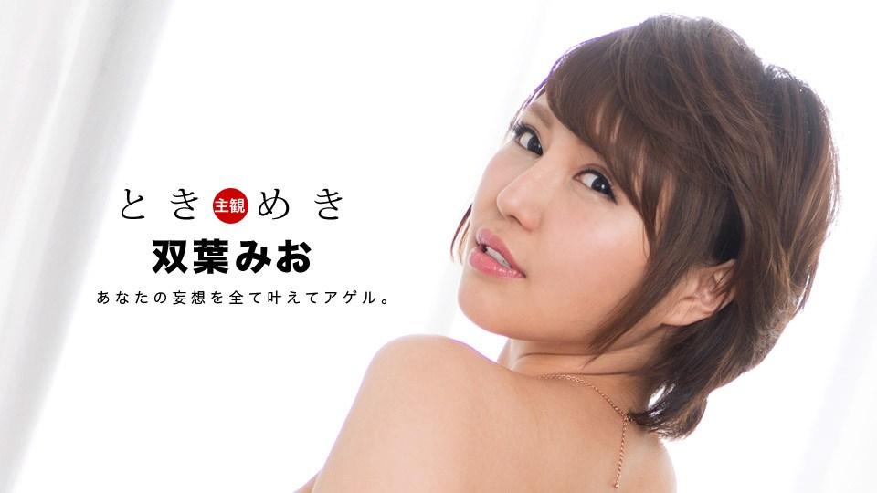 1Pondo 020919_808 Futaba Mio