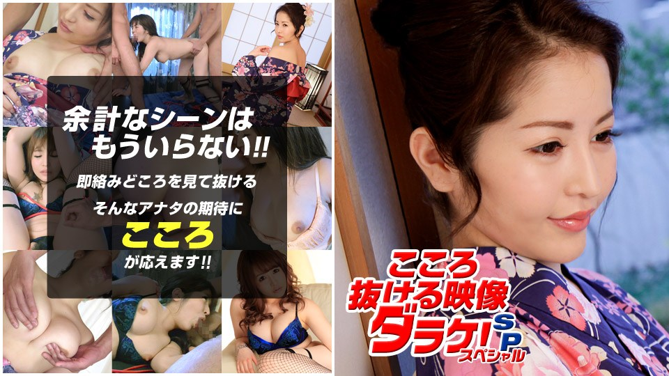 1Pondo 022619_001 Kashiwagi Nozomi A picture dangling out Special edition