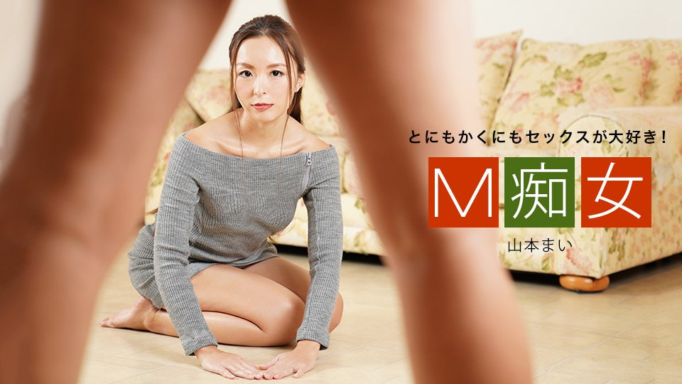1Pondo 032420_991 M slut Mai Yamamoto