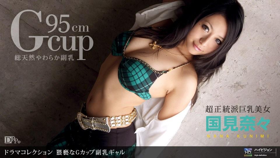 1Pondo 060310_848 Nana Kunimi Obscenity G cup vice milk gal