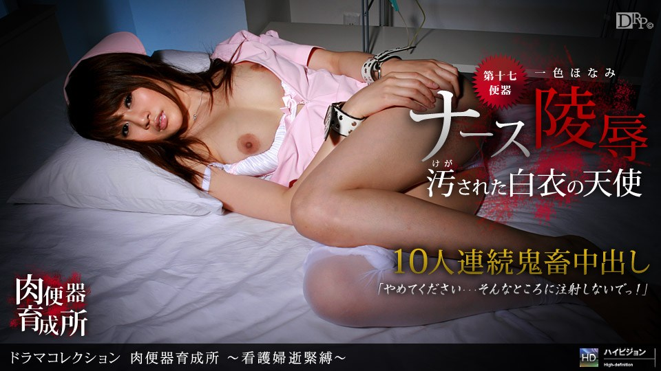 1Pondo 060410_849 Honami Isshiki Meat Urinal Training Center-Nurse's Dead Bondage