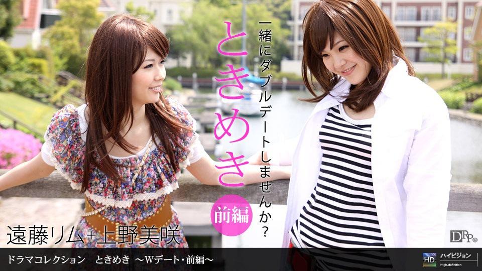 1Pondo 062610_865 Tokimeki 15 -W Dating, Part 1
