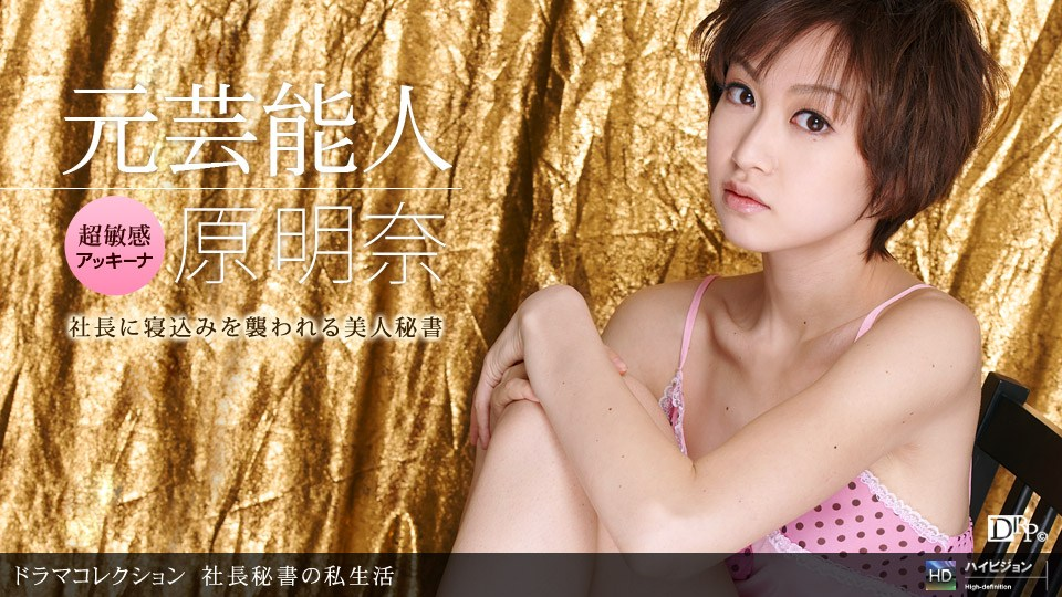 1Pondo 070210_869 Hara Akina Akina Hara's private life as president's secretary