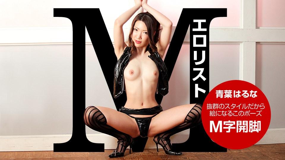 1pondo 070919_869 Aoba Haruna
