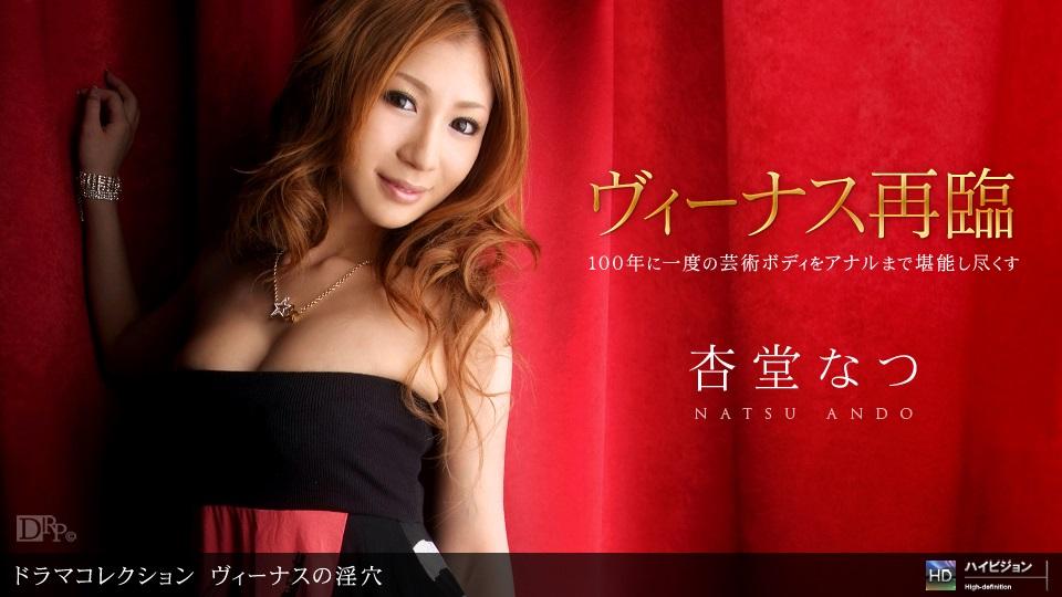 1Pondo 072110_882 Natsu Ando Venus's Hole