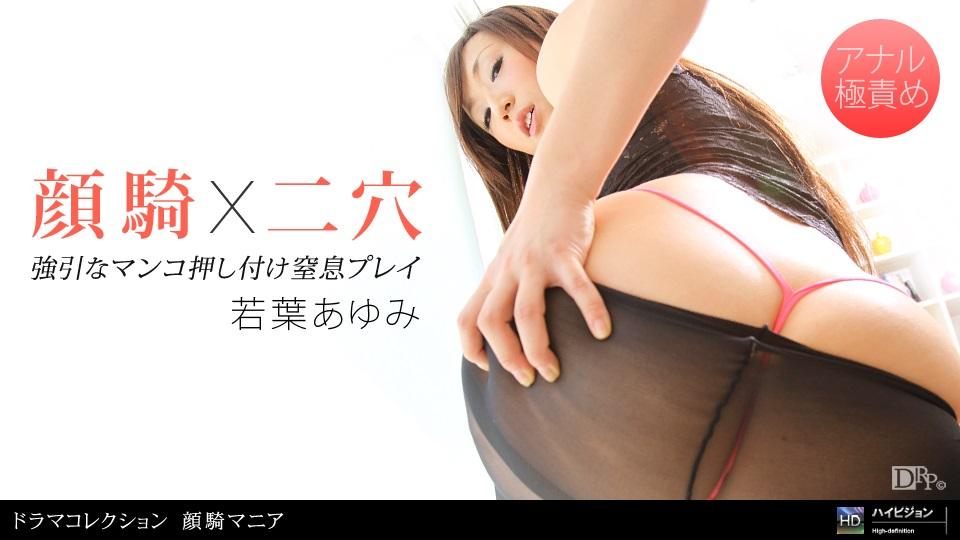 1Pondo 081910_910 Ayumi Wakaba Face Sitting Mania No.2