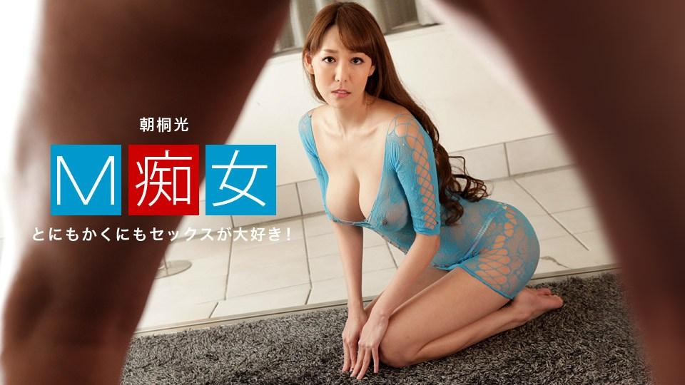 1Pondo 091419_899 Asagiri Hikaru