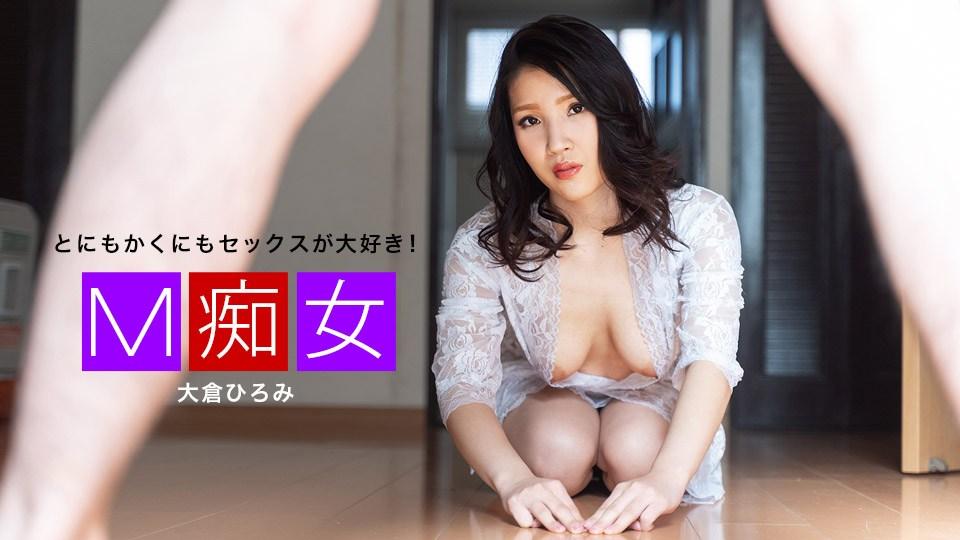 1Pondo 100119_908 Hiromi Okura M Slut