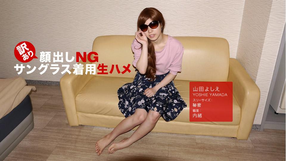 1Pondo 110618_765 an appearance NG sunglasses worn Raw Yoshie Yamada