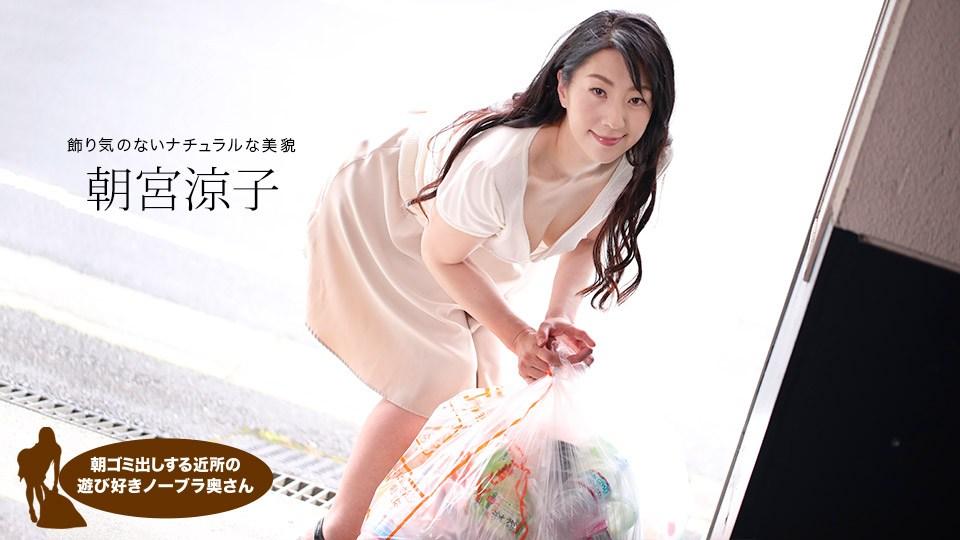 1Pondo 110719_925 Ryoko Asamiya Neighbors