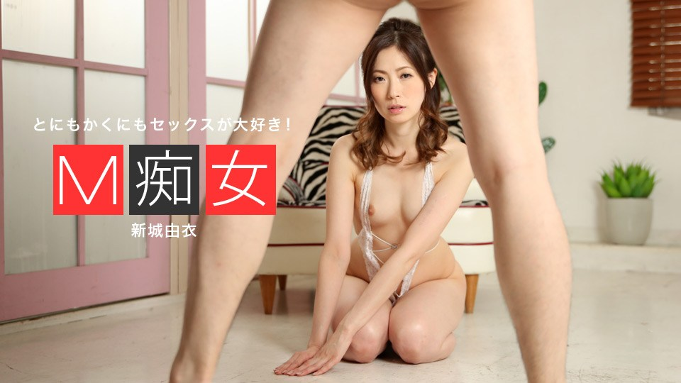 1Pondo 110919_926 M Slut Yui Shinshiro