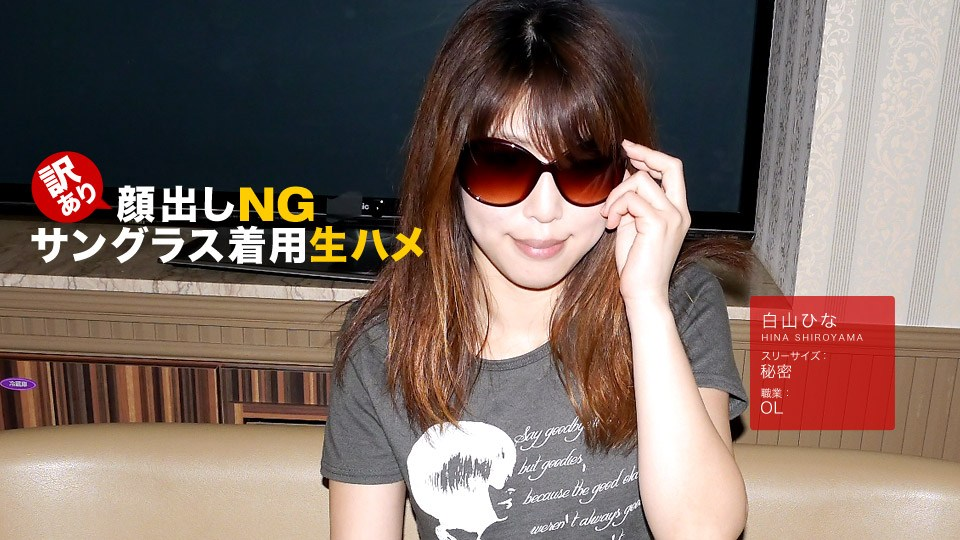 1Pondo 111219_927 Raw Saddle Wearing Sunglasses NG Hirayama Hina
